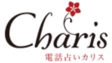 電話占いカリスのロゴ