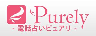電話占いピュアリのロゴ
